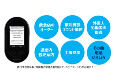 【終了しました】令和元年7月16日より開始!~音声自動通訳機補助制度~