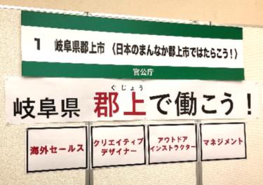 西日本人材獲得キャンペーン(松山市内・転職フェア出展)