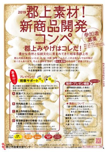 郡上素材!新商品開発コンペ応募締切間近!!【2019年9月30日 まで】