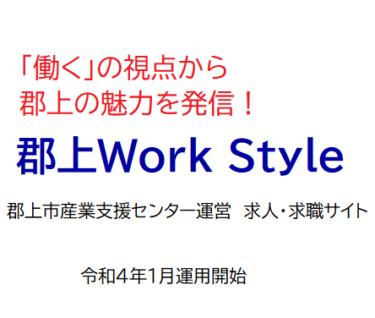 求人・求職サイト「郡上Work Style」掲載企業を募集しています。